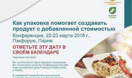 Приглашение Пэкфорум 2018_final_001