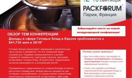 MEALS SOLUTIONS 2.0 SAVE THE DATE _Russian)_001