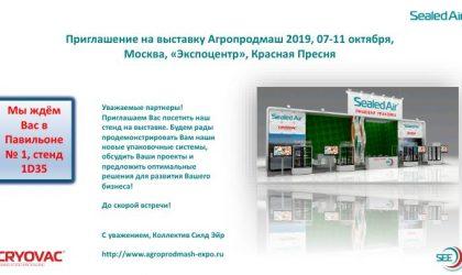 Приглашение Агропродмаш 2019 (1)(1)_1